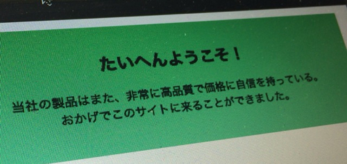 日本人は使わない、へんな日本語。