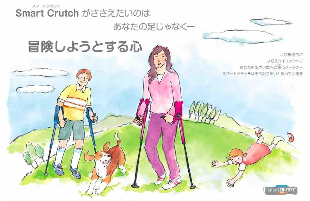 「ささえたいのは冒険する心です」というメッセージのポスター 松葉杖で野山を駆け回っている男女