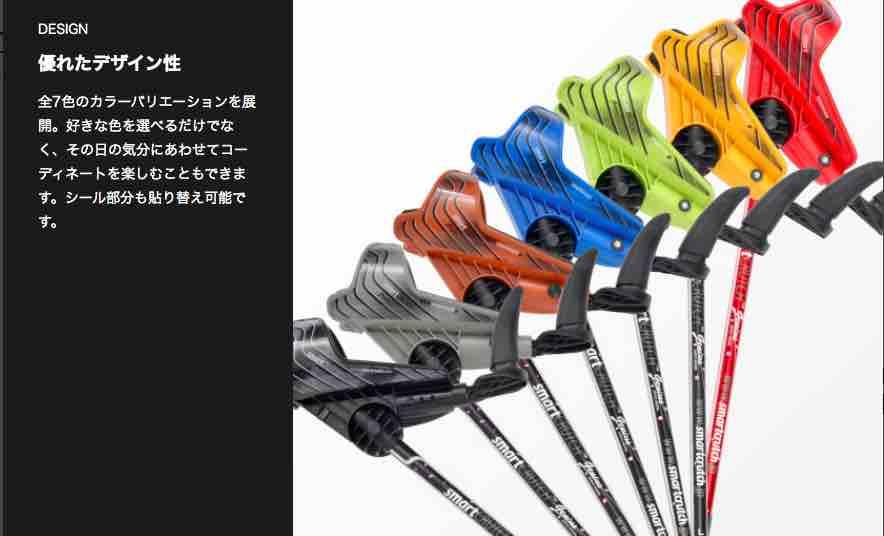 カラフルでスタイリッシュな杖-全7色