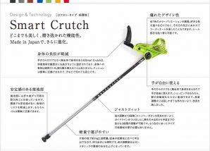 人間工学に基づいて開発された高機能スタイリッシュな松葉杖-スマートクラッチの特徴説明