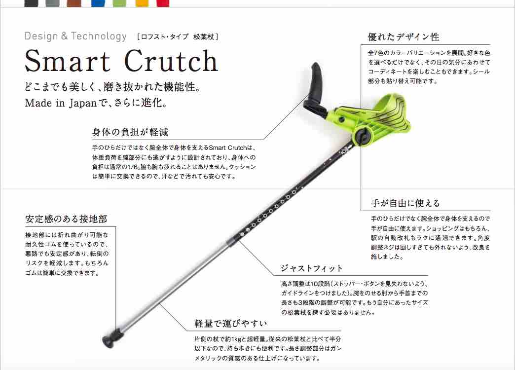 高機能スタイリッシュ松葉杖【代理店募集】のお知らせ