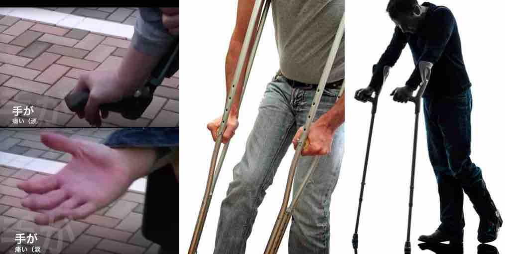 松葉杖を使って、手が痛い人の画像