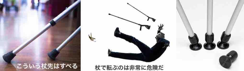 松葉杖 すべる杖先の危険