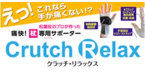サイドバナー用 CrutchReLax