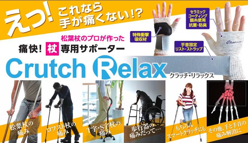 【痛快! 杖専用サポーター】松葉杖のプロが作った手が痛くならないすぐれもの! 秘密の便利機能もアリ。
