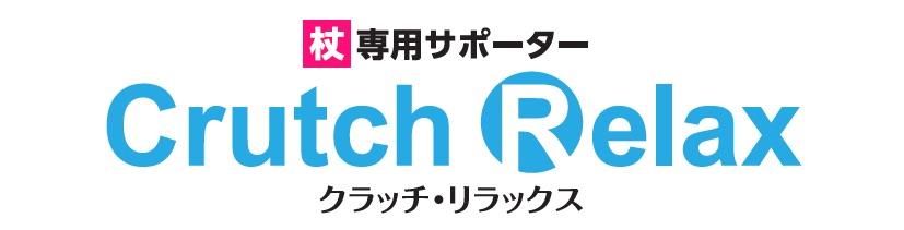 「杖」専用サポーター Crutch Relax(クラッチ・リラックス) という文字のタイトル・バナー