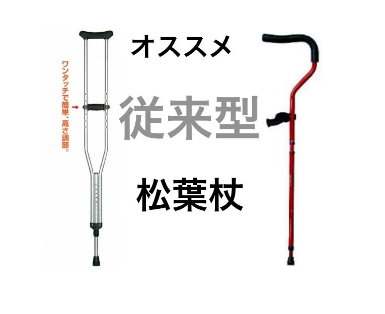 松葉杖研究所がオススメする【従来型 松葉杖】