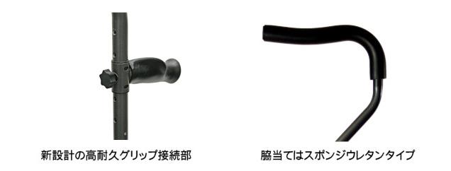 グリップを接続する部分が高耐久性があるため、体重の重い人でも安心して使える杖だ。脇あてはウレタンスポンジで覆われていることを説明した画像。