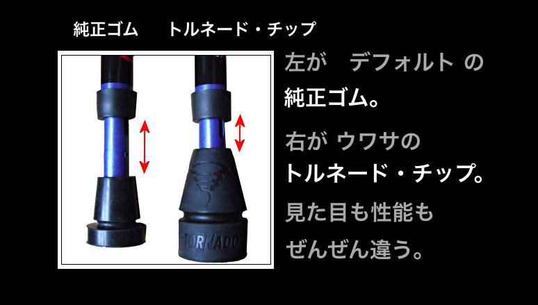 高性能足先ゴム「トルネード・チップ」と純正の足先ゴムを比較した画像。